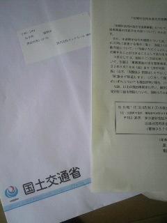 津志田展示場(<br />  予定)